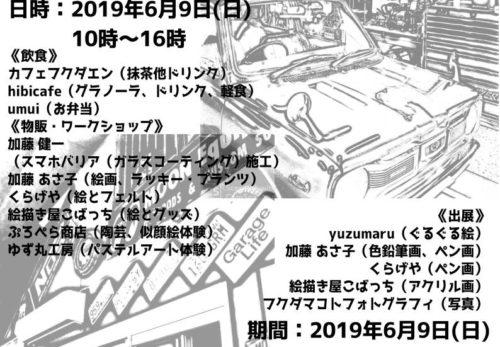 NANYO BASEガレージアートカフェ&ガレージアート展vol.1
