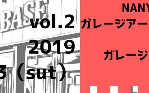 NANYO BASEガレージアートカフェ&ガレージアート展vol.2