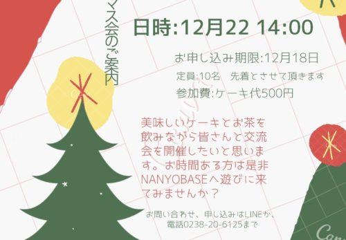 NANYO BASE クリスマス会