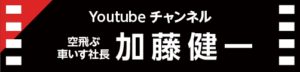 Youtubeチャンネル 空飛ぶ車椅子社長 加藤健一