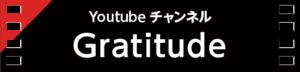 Youtube チャンネル Gratitute